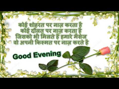 Good Evening shayari hindi images