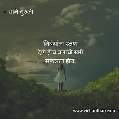 famos marathi quotes