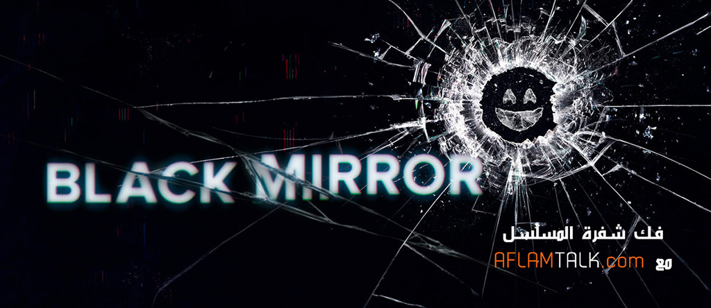مراجعة مسلسل Black Mirror الحلقة 2 الموسم الأول
