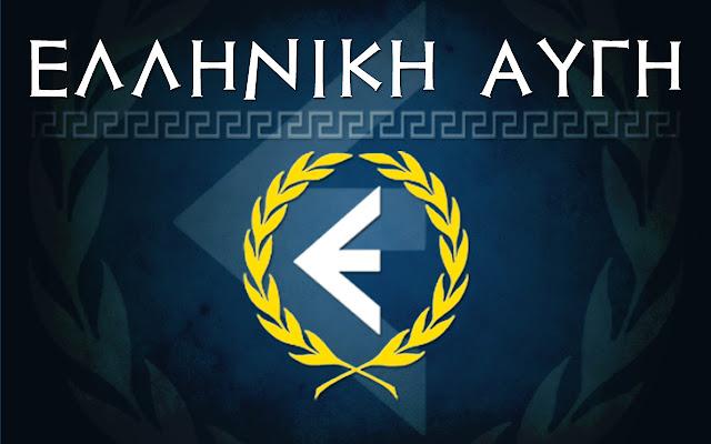 Ψηφοδέλτιο Ελληνικής Αυγής για την Πελοπόννησο (Ενότητα Αργολίδας)