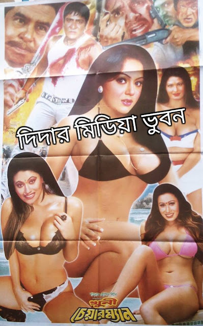 Khuni Chairman Bangla Hot Movie Full HDRip 720p
