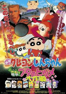 تقرير فيلم كرايون شين-تشان السادس: الحرب الخاطفة! مهمة حافر الخنزير السرية | Crayon Shin-chan Movie 06: Dengeki! Buta no Hizume Daisakusen