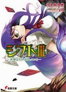 シフト -世界はクリアを待っている- 第01-03巻 [Shift – Sekai ha Clear wo Matteiru vol 01-03]