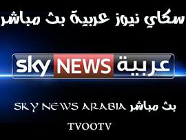 سكاي نيوز عربية بث مباشر