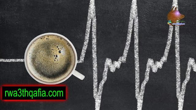 هل شرب قهوة يسبب للقلب نبضات غير منتظمة ؟!!