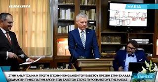 Στην Ανδρίτσαινα η πρώτη εμφάνιση του νέου πρέσβη της Ελβετίας στην Ελλάδα (βίντεο)