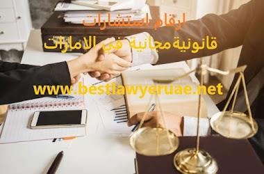 ارقام استشارات قانونية مجانية في الامارات