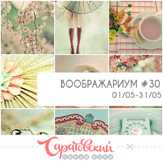 http://saratovscrap.blogspot.ru/2018/05/30.html