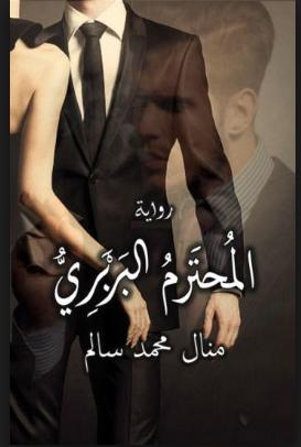 تحميل رواية المحترم البربري كاملة pdf - منال سالم