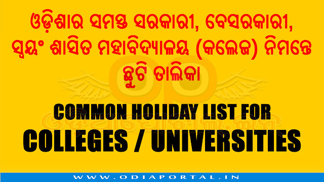 Department of Higher Education, Odisha declares Festive, Commemorative Occasions as official holidays list of this calendar year 2019 for all Govt. / Non Govt. (Aided/ Block Grant/ Unaided)/ Self Financing/ Autonomous Degree Colleges under Higher Education Department, Odisha, [PDF] Official Holiday List for Colleges/Universities of Odisha For the year 2019