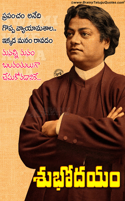 telugu subhodayam, online good morning messages in telugu, subhodayam hd wallpapers quotes, swami vivekananda motivational speeches