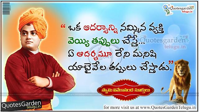 Swami Vivekananda Great Quotes And Sayings in Telugu  - Quotes Garden Telugu