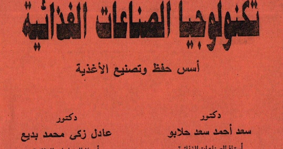 كتاب تكنولوجيا الصناعات الغذائية كلية زراعة جامعة القاهرة