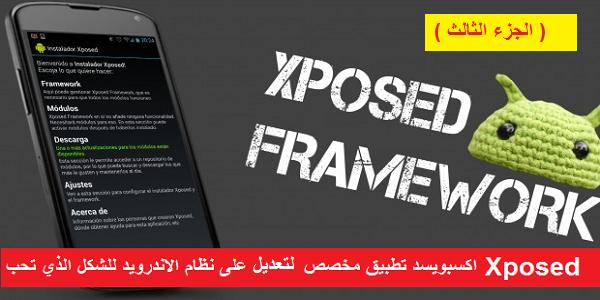 حول نظامك الاندرويد ليتناسب مع احتياجاتك للشكل الذي تريد باستخدام تطبيق Xposed (جزء ثالث) | بحرية درويد