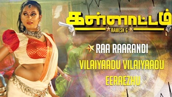 Kallattam Audio Jukebox | New Tamil Movie | Nandha, Richard