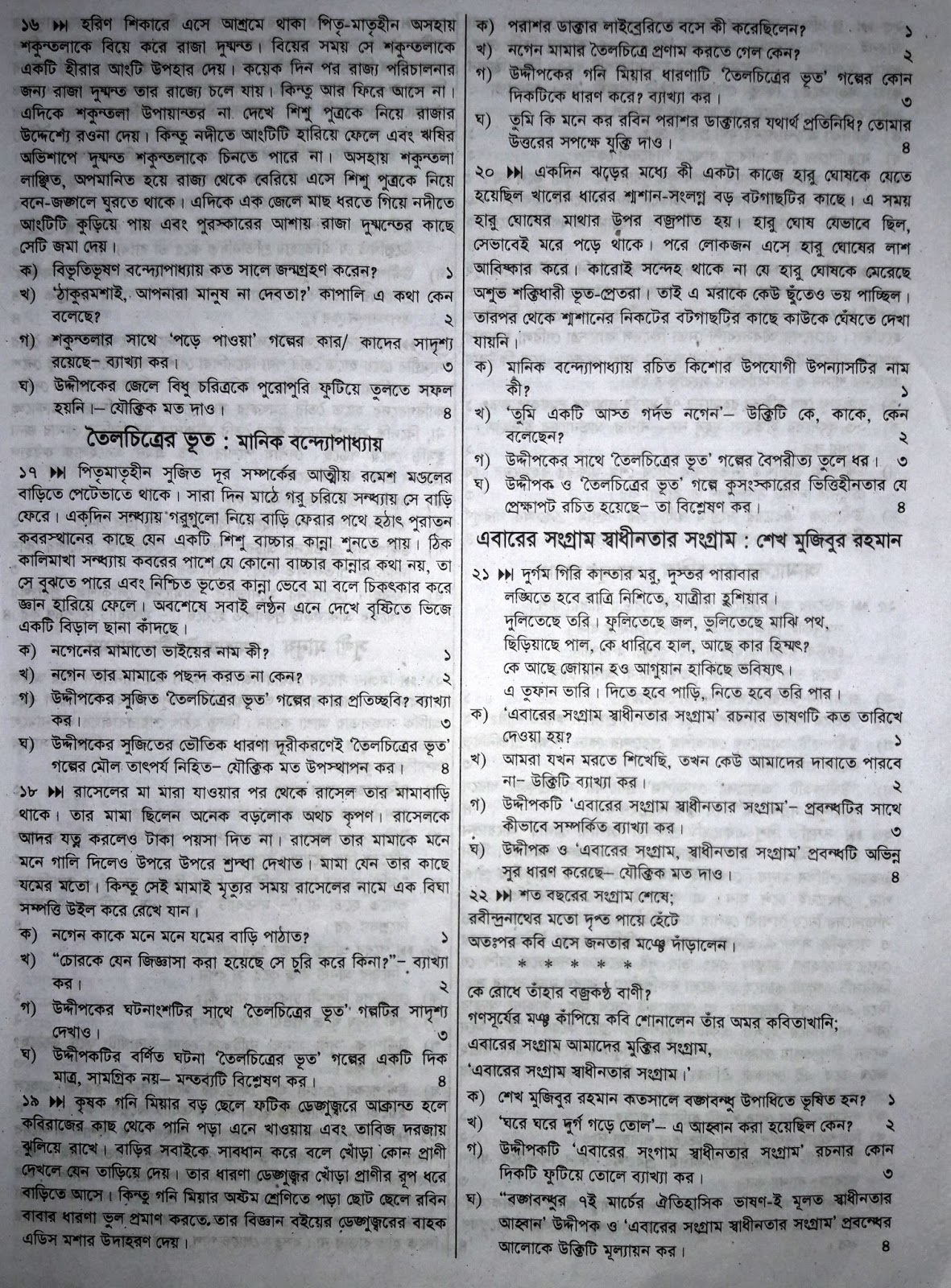 jsc bangla suggestion 2019, 1st paper, exam question paper, model question, mcq question, question pattern, preparation for dhaka board, all boards