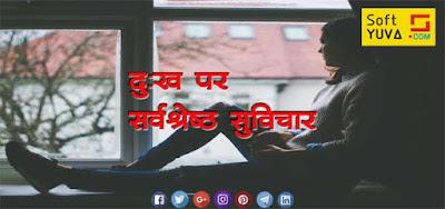 Sad quotes in hindi  दुःख पर अनमोल सुविचार