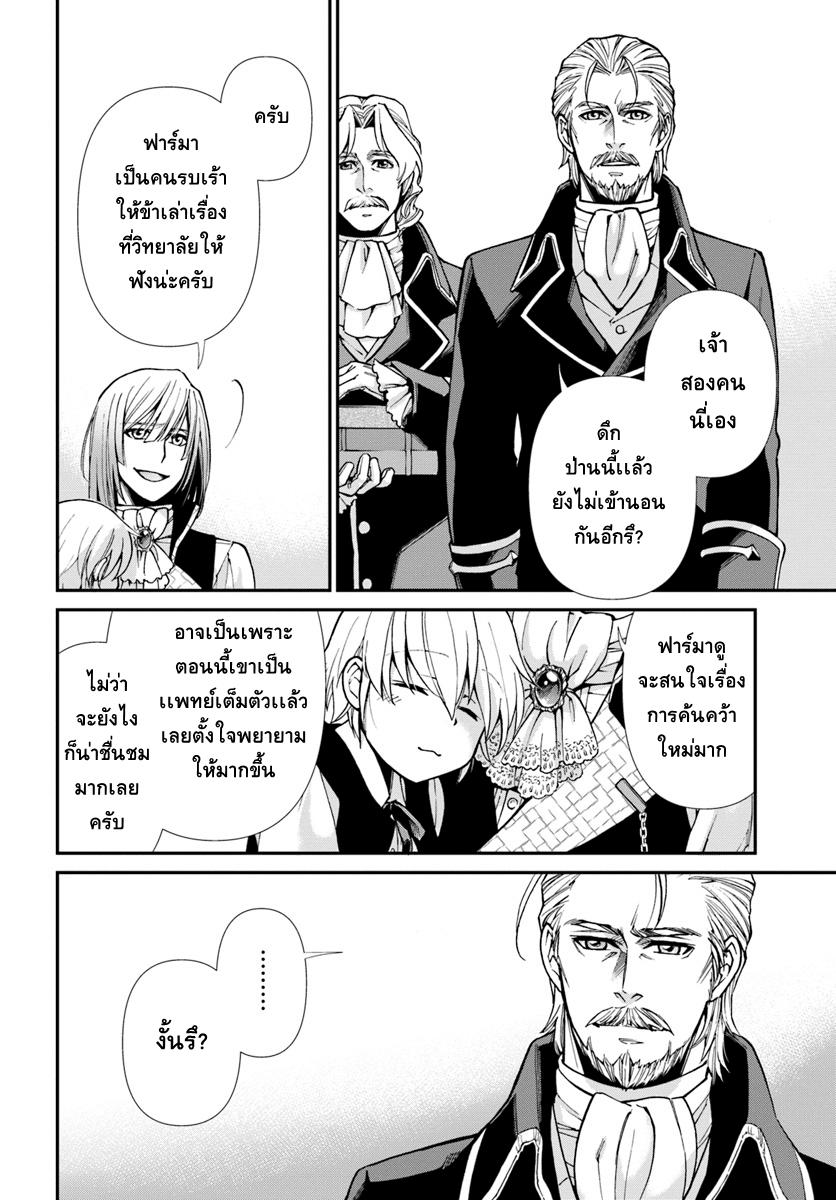 อ่านการ์ตูน Isekai Yakkyoku ตอนที่ 22 หน้าที่ 26