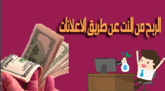 الربح من الانترنت عن طريق الاعلانات