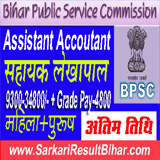 Bihar BPSC Assistant Accountant Online Form 2018, BPSC Bihar Assistant Accountant Online Form 2018, Bihar BPSC Assistant Accountant Online Form 2018, BPSC Assistant Accountant Online Form 2018, BPSC AA Last date. Apply Online @http://bpsc.bih.nic.in Check Eligibility Criteria Apply Online Last Date.