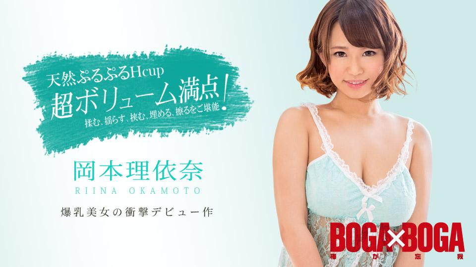 BOGA X BOGA ~岡本理依奈が僕のプレイを褒め称えてくれる~
