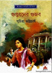 Gupto Dhoner Gujob by Suchitra Bhattachariya