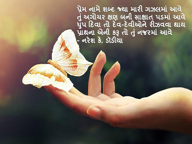 प्रेम नामे शब्द ज्या मारी गझलमां आवे Gujarati Muktak By Naresh K. Dodia