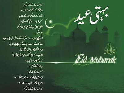 Eid Poetry Collection | Tafreeh Mela - Pakistani Urdu Forum