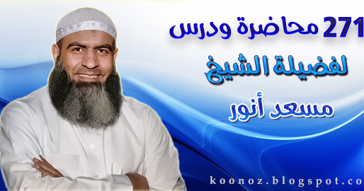 تحميل الشحات محمد انور mp3