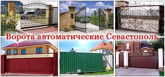 Ворота Севастополь