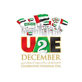 تهنئة اليوم الوطنى الإماراتى 2018
