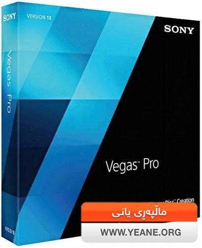 Sony Vegas Pro 13 +patch: 64 bit  ناساندنی بەرنامەی سۆنی ڤێگەس ، بەتواناترین بەرنامەی مۆنتاژ