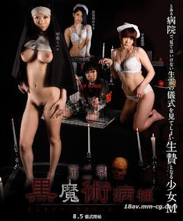 XXX ล้อเลียน Mizuho Nishiyama #Carib-071811-754(Black Magic Hospital)