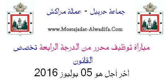 جماعة حربيل - عمالة مراكش مباراة توظيف محرر من الدرجة الرابعة تخصص القانون. آخر أجل هو 05 يوليوز 2016