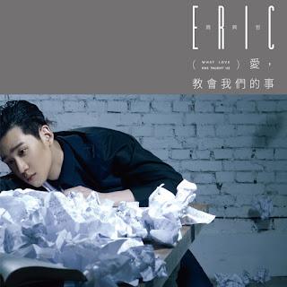 Eric 周興哲 - Obviously 明明 Ming Ming Lyric with Pinyin