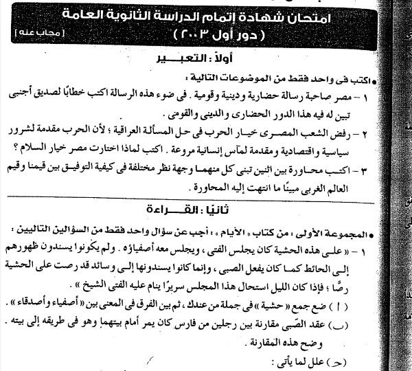 تحميل امتحانات الاعوام السابقة فى اللغة العربية للصف