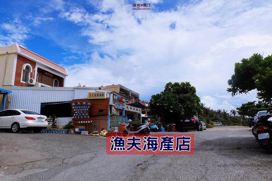 漁夫海產店