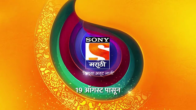 List of Sony Marathi Upcoming Reality Shows & Serials in 2018: Sony Marathi Channel All New Upcoming Programs