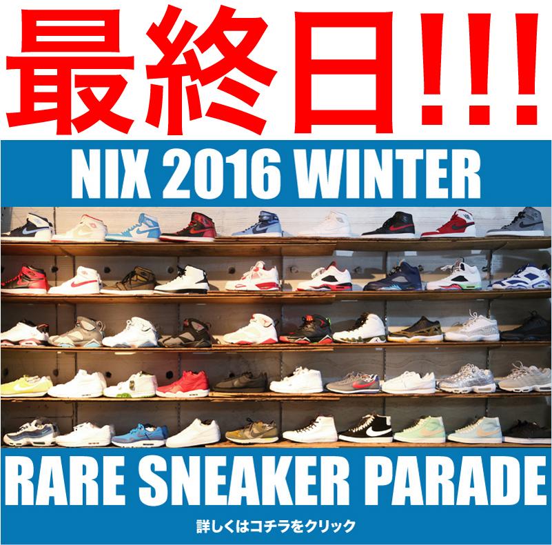 http://nix-c.blogspot.jp/2016/11/rare-sneaker-parade-nix-2016-winter.html