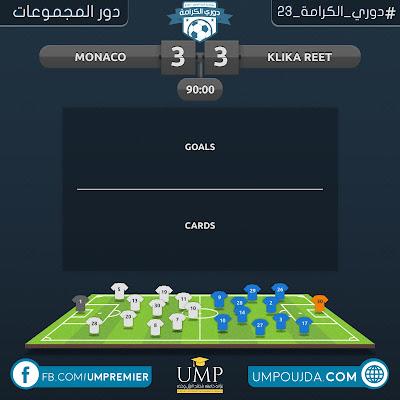 كلية العلوم : دوري الكرامة 23 - دور المجموعات - الجولة الثانية - مباراة 17