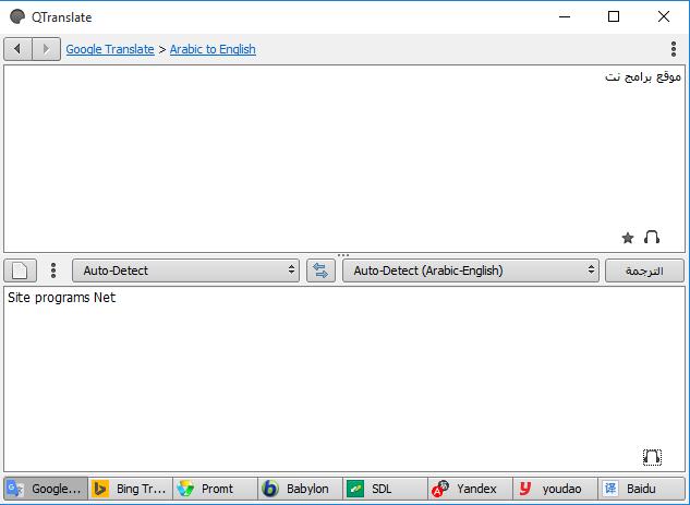 تحميل أقوى برنامج ترجمة للكمبيوتر مجانا Portable QTranslate 5.7.0