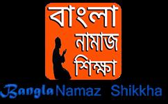 Bangla Namaz Shikkha - বাংলা নামাজ শিক্ষা