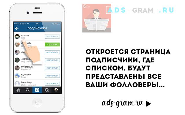 В Instagram посмотреть