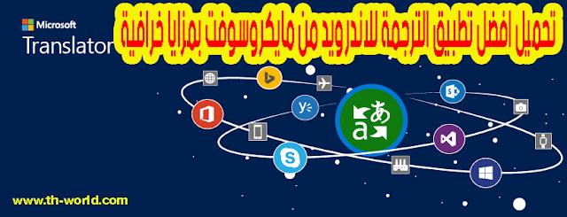 تحميل-افضل-تطبيق-الترجمة-للاندرويد-من-مايكروسوفت-بمزايا-خرافية