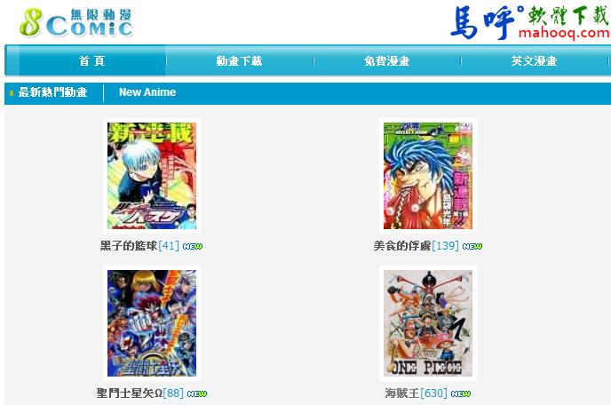 線上漫畫網站推薦:8 Comic 無限動漫,最新漫畫連載更新、免費漫畫線上看 (海賊王、火影忍者)
