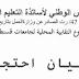 البيان الإحتجاجي للفرع الفقابي المحلي لجامعات قسنطينة المتعلق باجبارية مناقشة الدكتوراه قبل 31 ديسمبر 2016