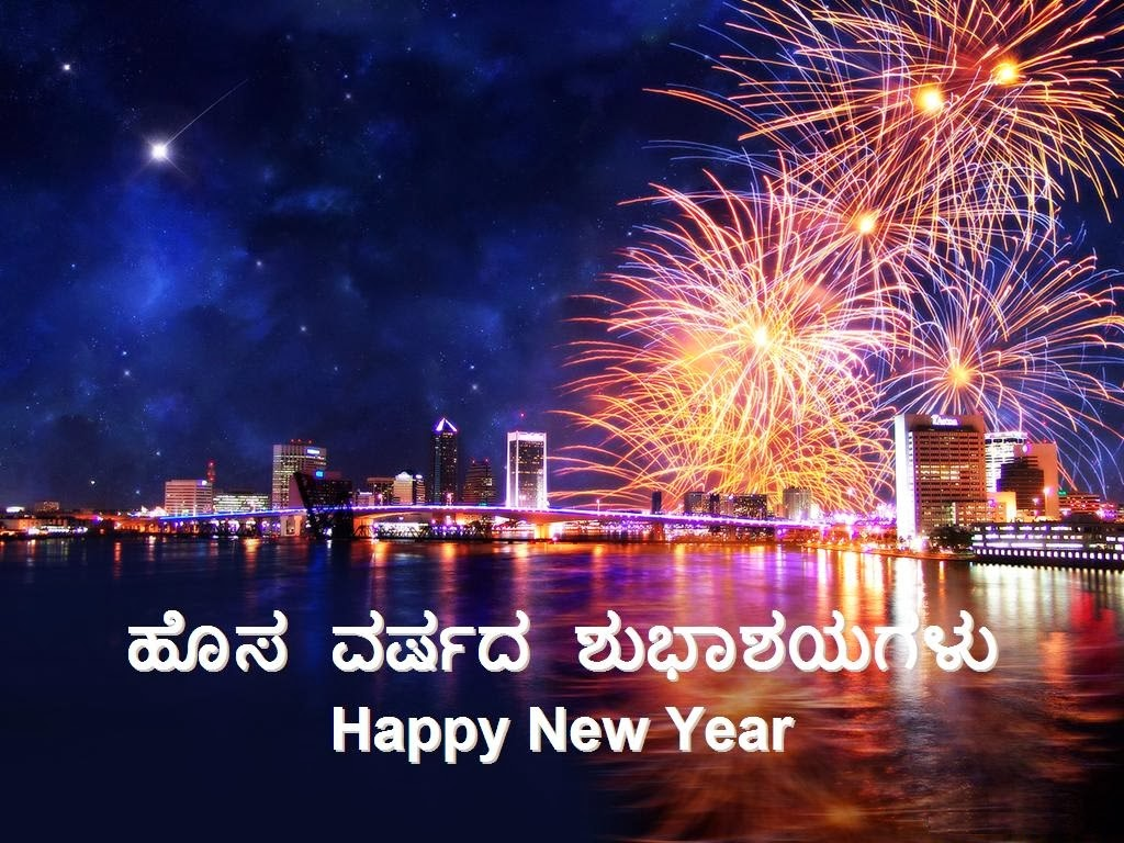 Any One 1-6: Happy New Year Wishes in Kannada 2014