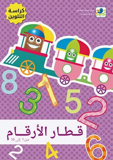 قطار الأرقام 1 كراسة تلوين  www.osfor.org