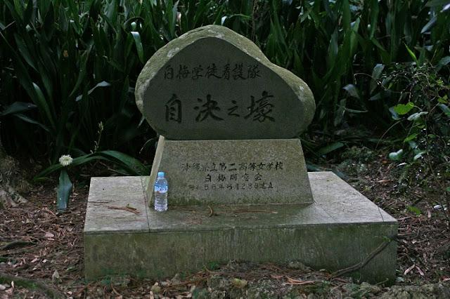 白梅学徒看護隊 自決之壕の石碑の写真