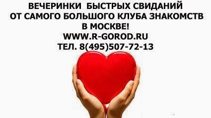 группы для знакомств в контакте москва с девушкой